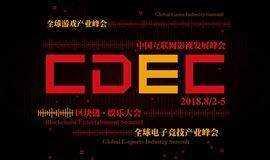 2018 ChinaJoy  中国国际数字娱乐产业大会  (CDEC)  论坛听课证