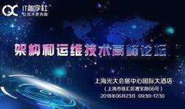 【限时免费】架构和运维技术高峰论坛 · 上海站(06月23日周六)