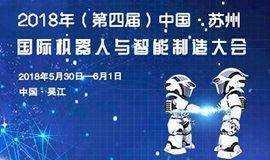 2018年(第四届)中国•苏州国际机器人与智能制造大会