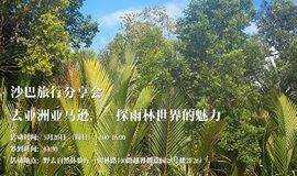 沙巴旅行分享会丨去亚洲亚马逊,一探雨林世界的魅力