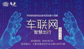 环球荟创新创业系列活动第十四期—车联网项目路演
