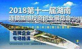 【品牌路演A组】想创业、投资当老板,5月30日来湖南加盟展!