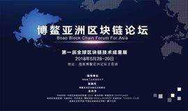 博鳌亚洲区块链论坛