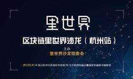 区块链里世界系列沙龙(杭州站)第一场
