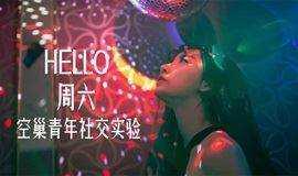 【HELLO 陌生人】每周六晚 深圳地区单身青年社交实验