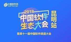 2018中国软件生态大会暨第十一届中国软件渠道大会 昆明站