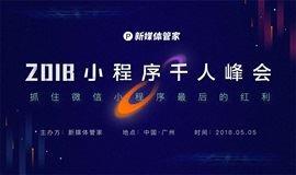 2018(广州)小程序千人峰会