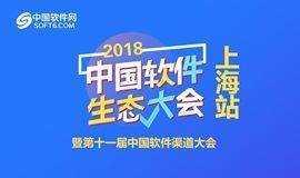 2018中国软件生态大会暨第十一届中国软件渠道大会 上海站