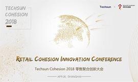 Techsun Cohesion 2018 零售聚合创新大会