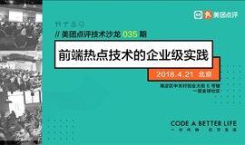美团点评技术沙龙第35期:北京站-前端热点技术的企业级实践