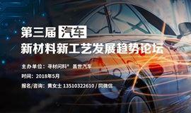 第三届汽车新材料新工艺发展趋势论坛