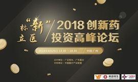 """标""""新""""立医——2018创新药投资高峰论坛"""