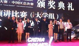第十届China Speaks!国际英语大赛(大学组)中国区总决赛巅峰对决