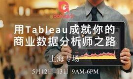 【DataGirls-Tableau上海5月专场】Tableau商业数据分析思维 集训营