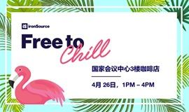 Free To Chill Party 夏日派对