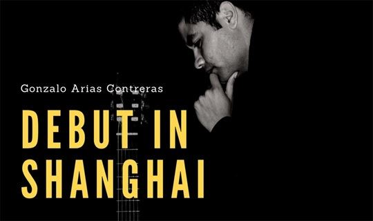 「夏朵星期天 x 樂無界」4月24日 《Debut in Shanghai》 智利古典吉他演奏家Contreras独奏音乐会