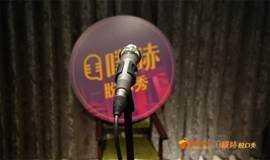 噗哧脱口秀|北京场开放麦每周四@琥珀精酿