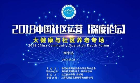 2018中国社区运营【深度论坛】-大健康与社区养老专场