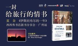 一封给旅行的情书——夏奈《伊斯坦布尔的一年》西西弗书店新书分享会·广州站