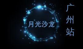 区块链构造产业经济新生态|月光沙龙第17期|广州站
