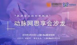 医药企业的创新路径——动脉网2018思享会·上海站