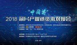 中国芯·2018芯片产业链资本对接会
