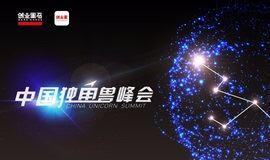 中国独角兽峰会暨第八届黑马大赛启动