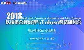 首届|区块链合规治理与Token经济研讨会