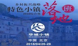 2018 中国乡村战略振兴特色小镇与田园综合体落地班