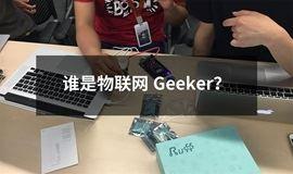 阿里云IoT & Ruff Workshop 物联网开发体验