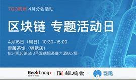 区块链专题活动 | 4月15日,「云象区块链创始人」与「杭州币威科技负责人」做客极客邦TGO杭州专场