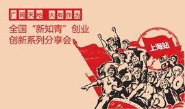 【 走进上海交通大学】新农参考全国系列创业分享会