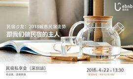 报名|民宿沙龙:聚焦2018年城市民宿的发展机遇