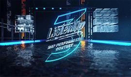 ListenUp2018说唱歌曲创作大赛-总决赛
