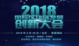 2018国际区块链创新大会