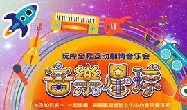 【4.30】全程互动剧情亲子音乐会《音乐星球》—激发孩子的音乐天赋