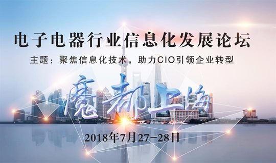2018中国电子电器行业信息化论坛