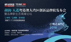 2018 胡润·天进粤港澳大湾区创新品牌榜发布会暨品牌新生态高峰论坛