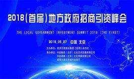中经论坛— 2018(首届)地方政府招商引资峰会