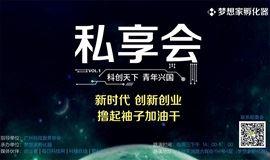 【梦想家】第35期 精选项目综合场 | 私享会开放日专场