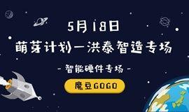萌芽计划——洪泰智造专场【智能硬件专场】