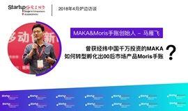 曾获经纬中国千万投资的MAKA,如何转型孵化出00后市场产品Moris手账? | StartupGrind广州2018年4月炉边访谈