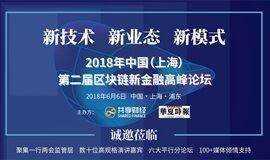 2018年中国(上海)第二届区块链新金融高峰论坛