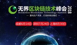 无界区块链技术峰会2018.6.14-成都站