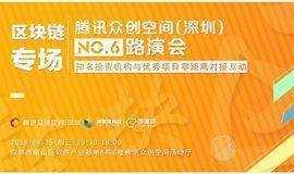 腾讯众创空间(深圳)路演会No.6——区块链大咖分享+路演