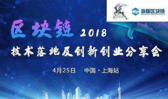 2018区块链技术落地及创新创业分享会 -中国•上海站