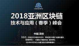 2018亚洲区块链技术与应用(春季)峰会