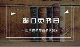 【广州】墨门觅书日,做你的图书代言人吧!