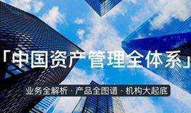 中国资产管理全体系课程010期(武汉)