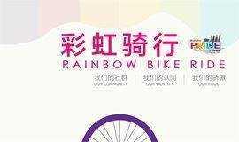 2018年上海骄傲节彩虹骑行 / ShanghaiPRIDE 2018 Rainbow Bike Ride
